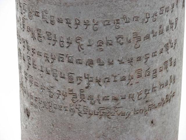 Iron Pillar Inscription