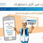 Voter Registration Starts